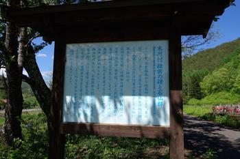 5末川村石仏1.jpg