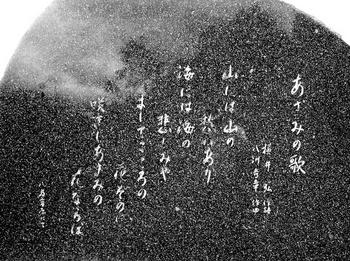あざみの歌 のコピー.jpg