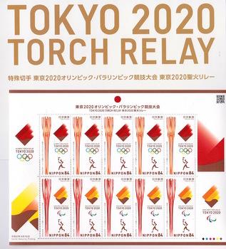 東京オリンピック記念切手a.jpg