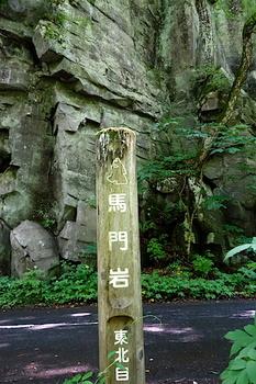 6馬門岩.jpg